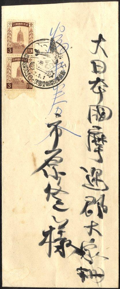 Lot 392 - China  -  Corbitts Sale #166