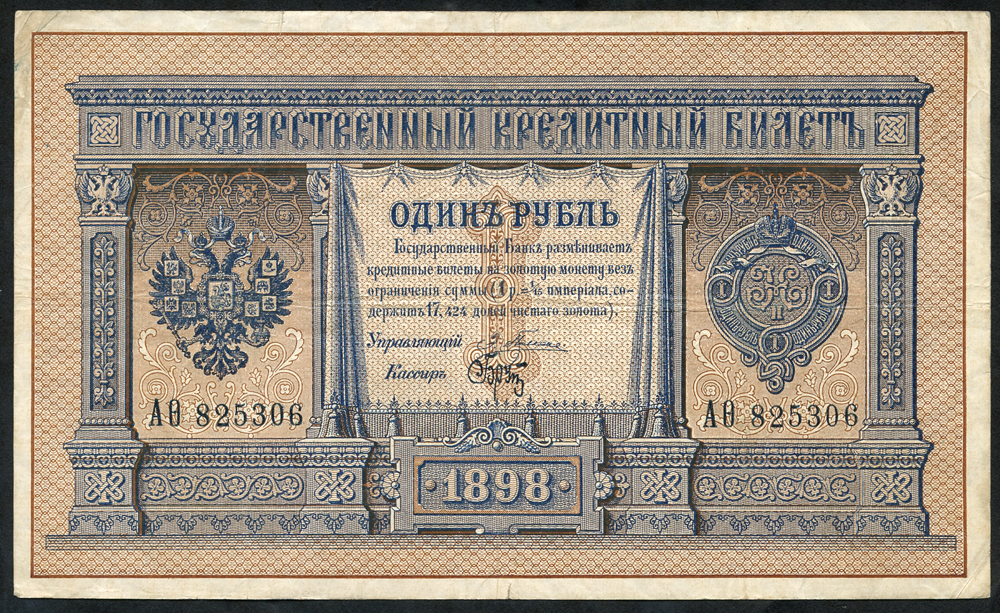 Russia 1 ruble, dated 1898 with serial number, fine +