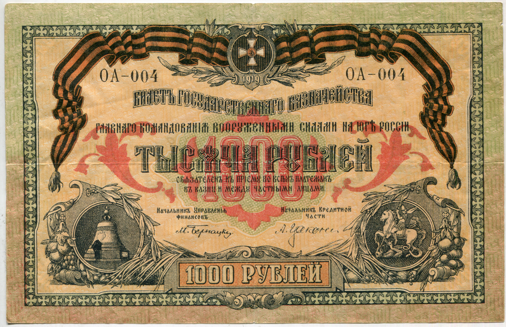 Russia - South Russia 1000 rubles, dated 1919, about EF
