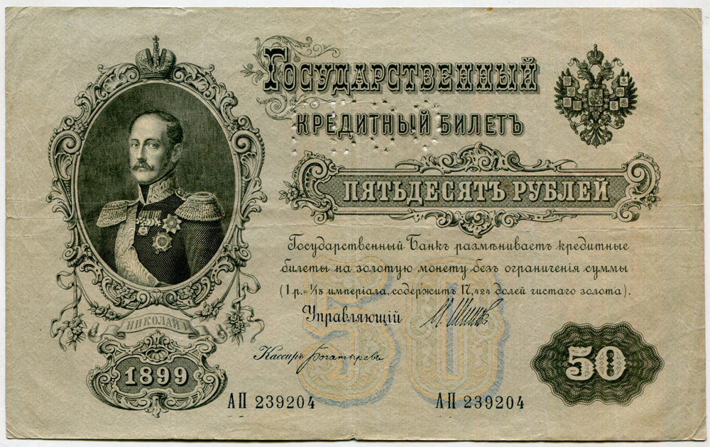 Russia - North Russia 50 rubles, issued 1919, almost VF