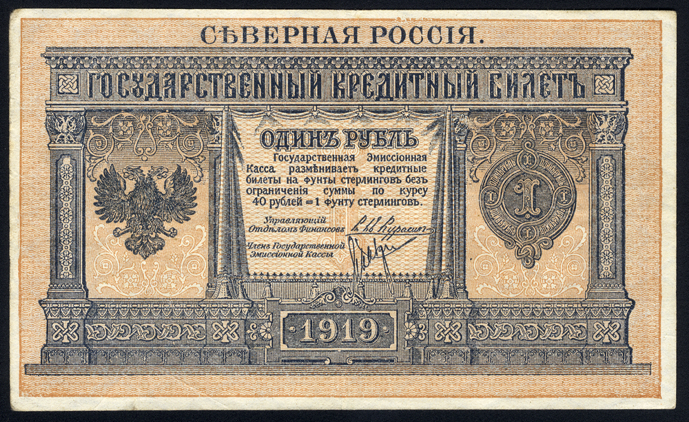 Russia (Northern) 1 ruble, dated 1919