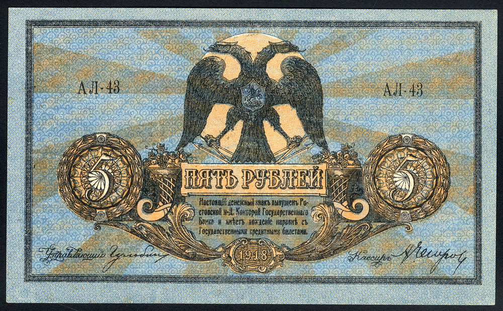 Russia (Southern) 5 rubles, dated 1918