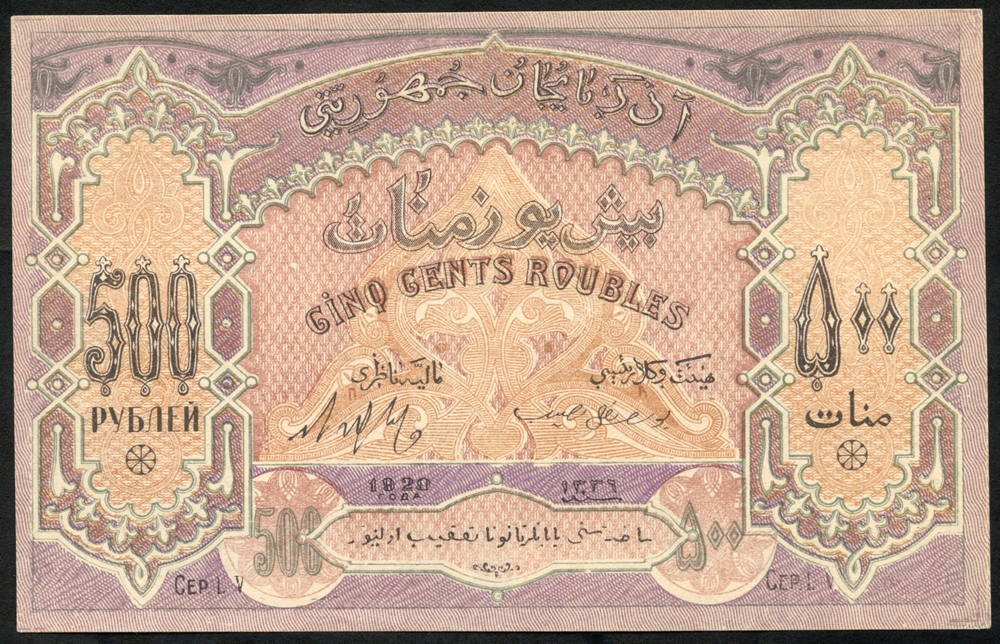 Azerbaijan 500 rubles 1920