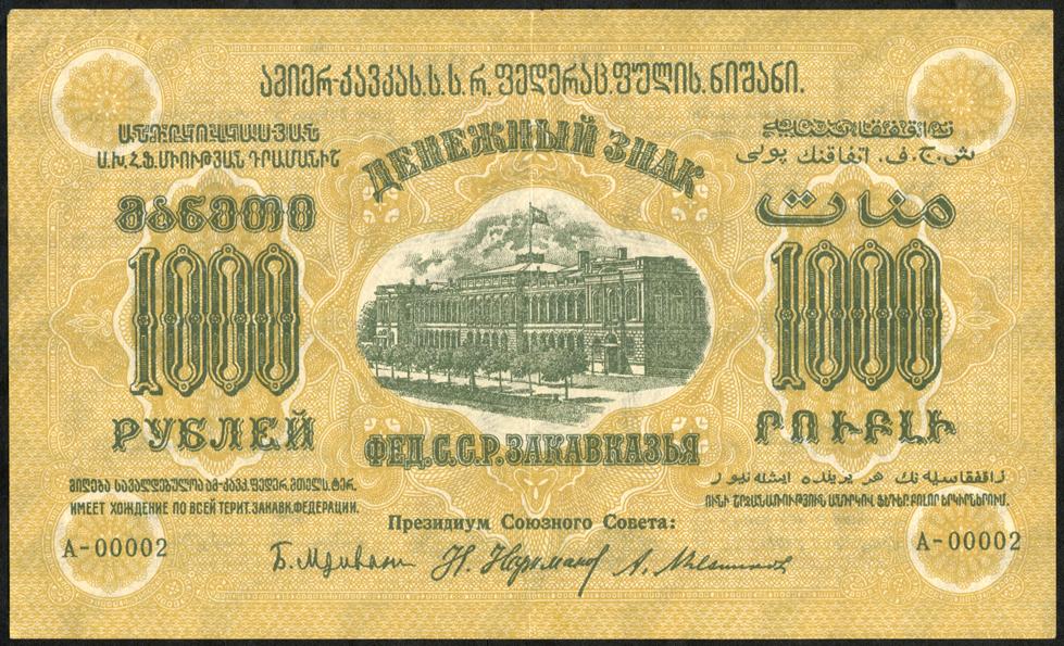 Russia 1000 rubles 1923