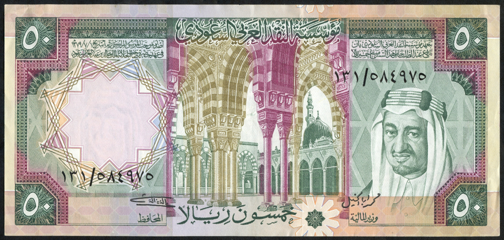 Saudi Arabia 50 riyals 1976