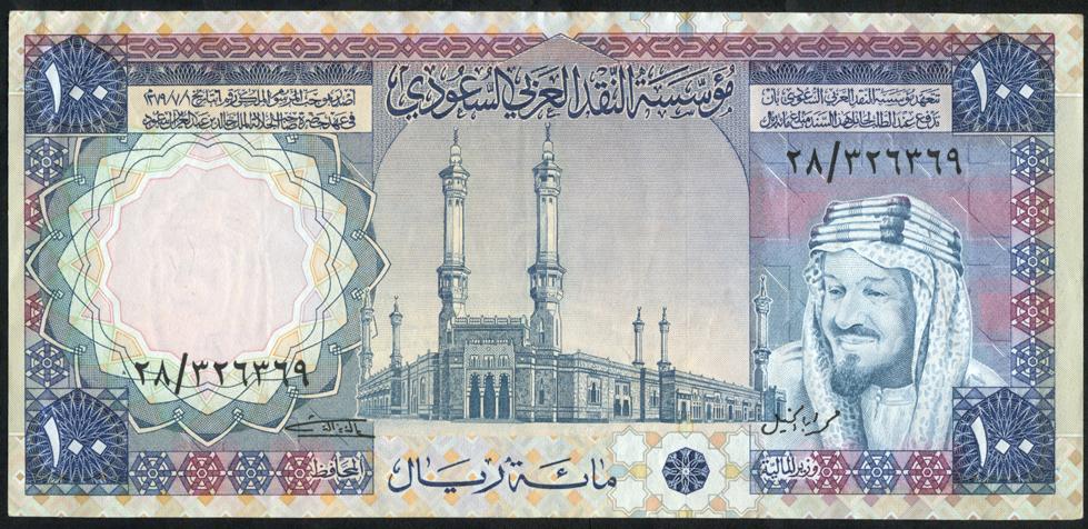Saudi Arabia 100 riyals 1976