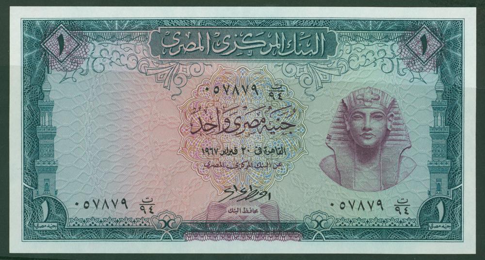 Egypt - 1967 1 pound Tutankhamen