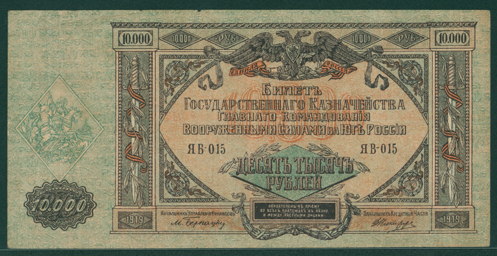Russia - South 1919 10,000 rubles