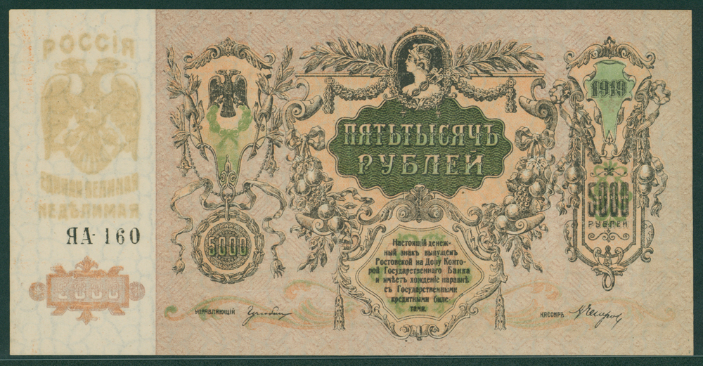 Russia - South 1919 5000 rubles