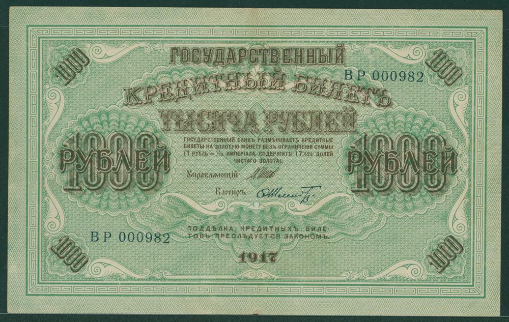 Russia 1937 1000 rubles