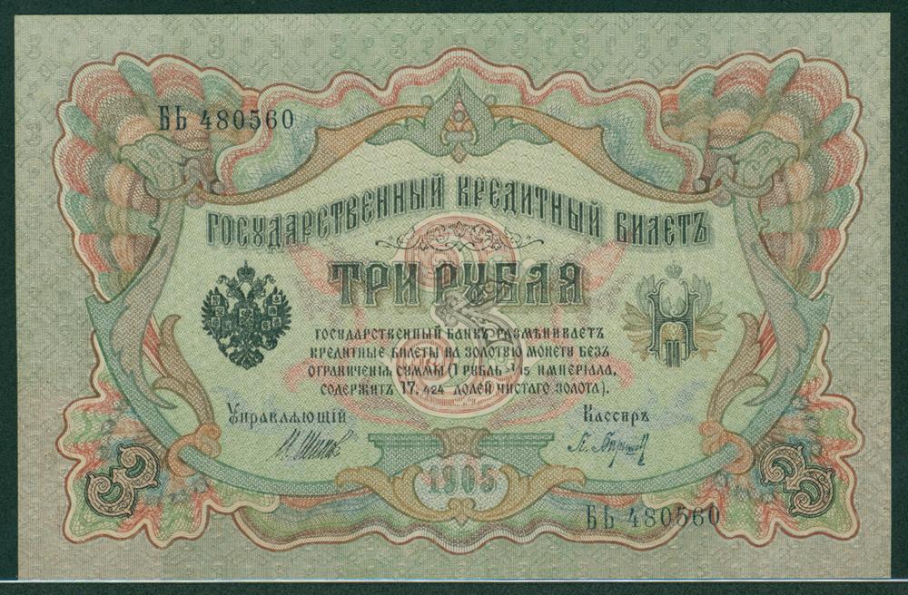Russia 1912-17 3 rubles