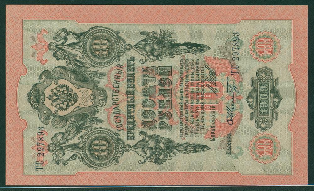 Russia 1912-17 10 rubles