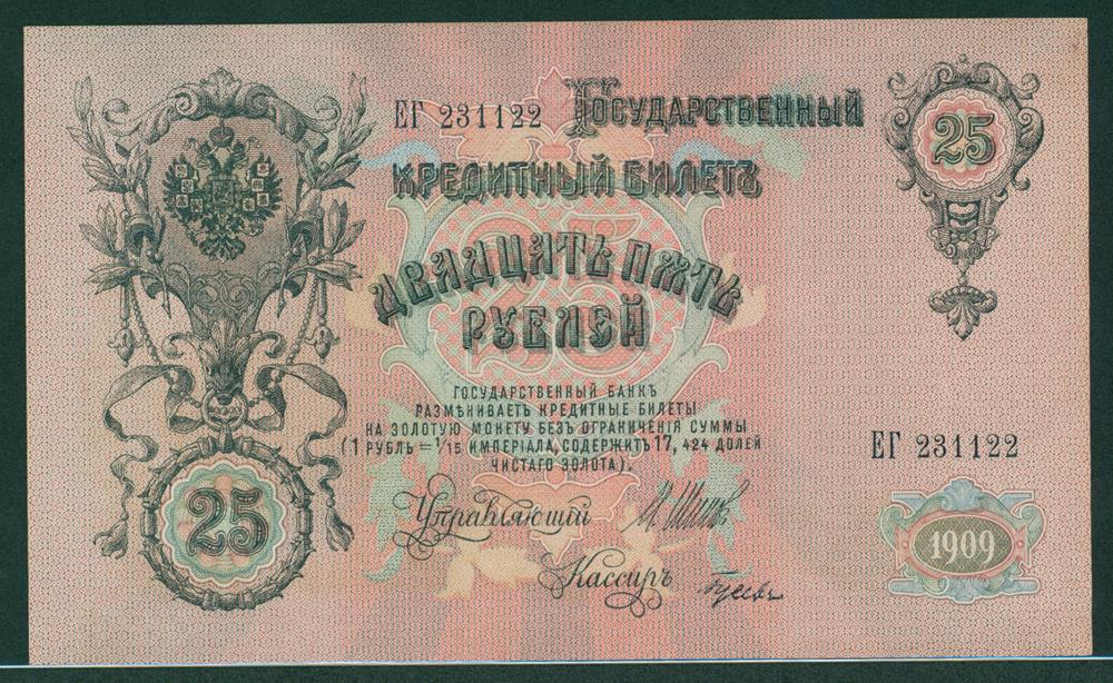 Russia 1912-17 25 rubles
