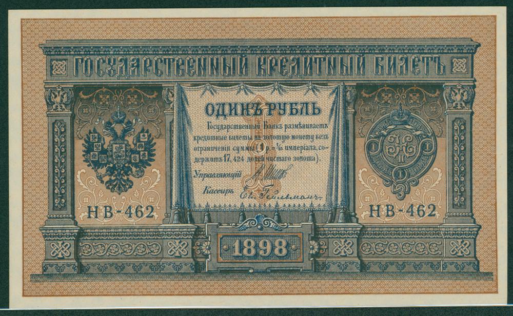 Russia 1915 ruble