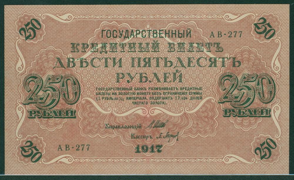 Russia 1936 rubles
