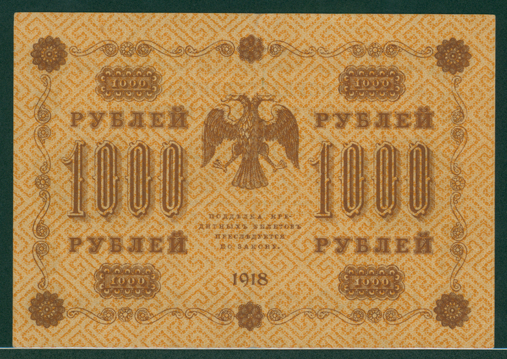 Russia 1000 rubles