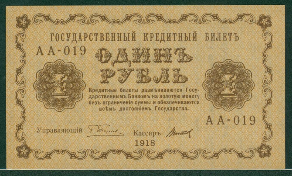 Russia 1918 1 ruble