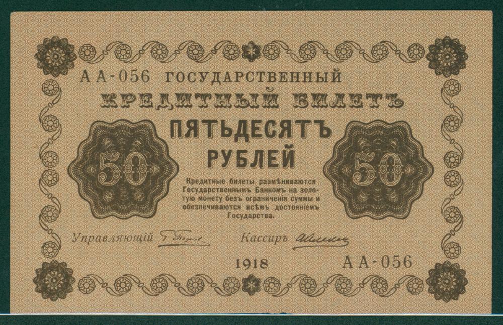 Russia 1918 50 rubles