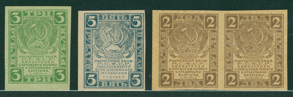 Russia 1919-21 currency notes