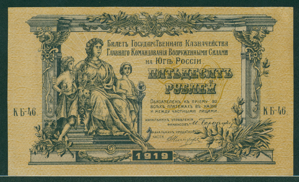 Russia - South 1919 50 rubles
