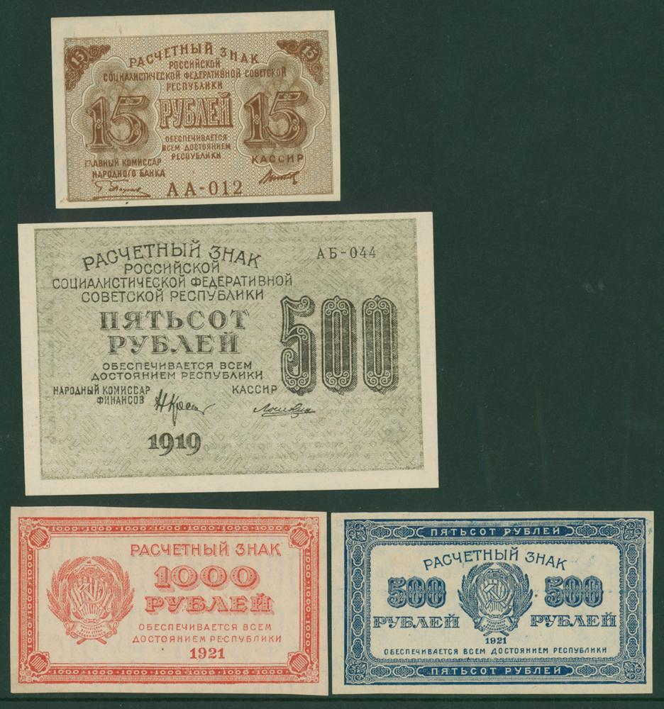 Russia 15r, 1919 500r, 1921 500r & 1000r