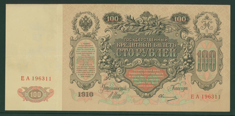 Russia 1912-17 100 rubles