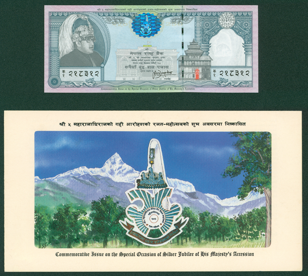 Nepal 1997 250 rupees, Commemorative issue for Silver Jubilee of His Majesty's Accession