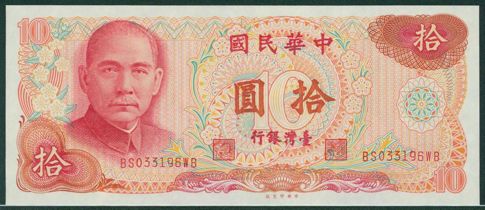 China 1984 10 Yuan
