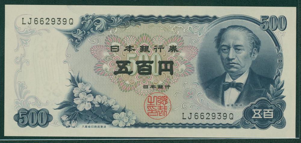 Japan 1969 500 Yen