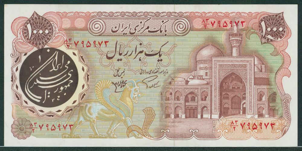 Iran 1981 1000 Rials