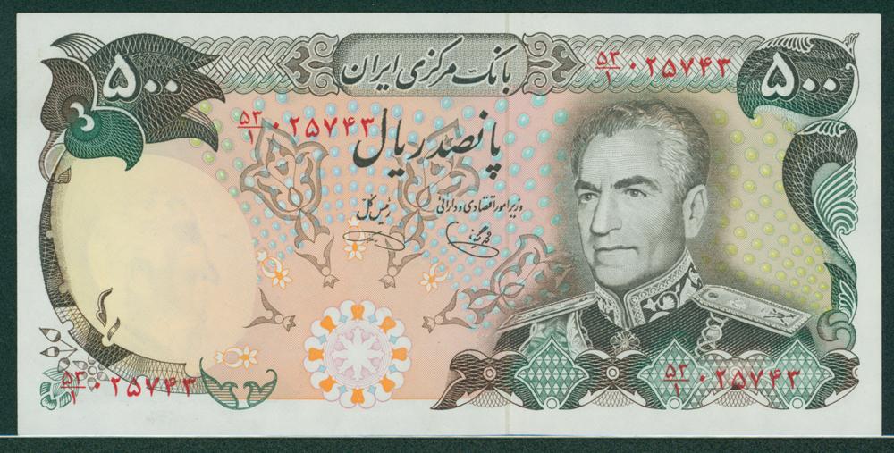 Iran 1974-79 500 Rials