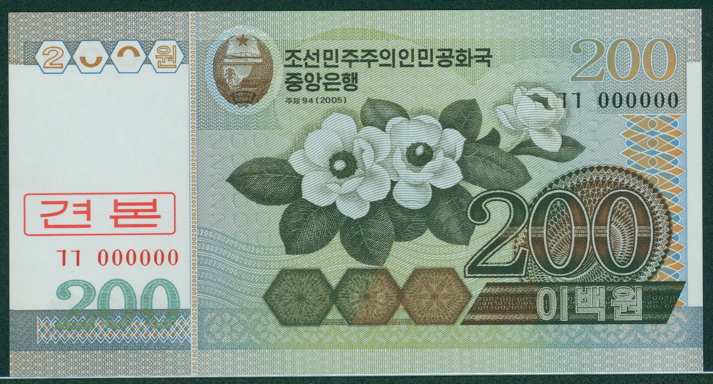 North Korea 2005 200 Won