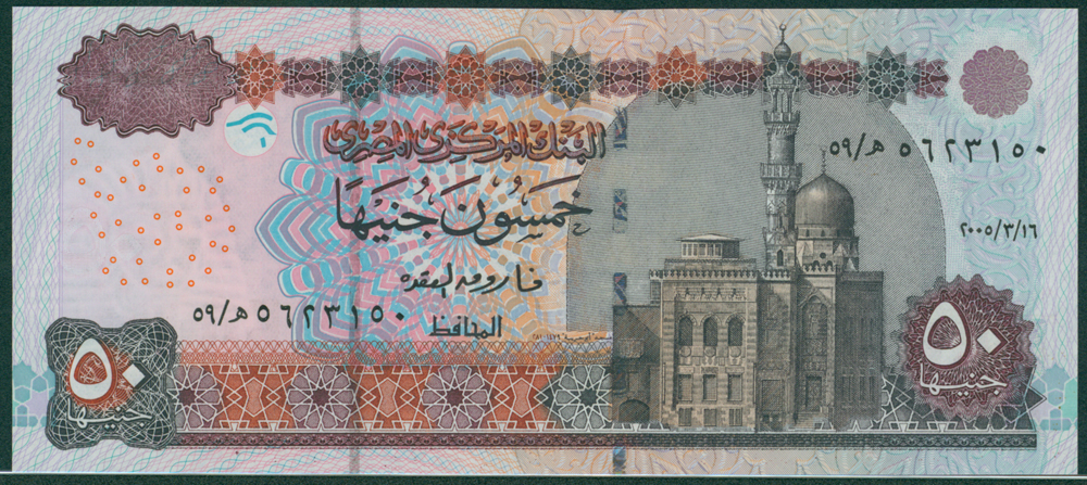 Egypt 2001 50 pounds