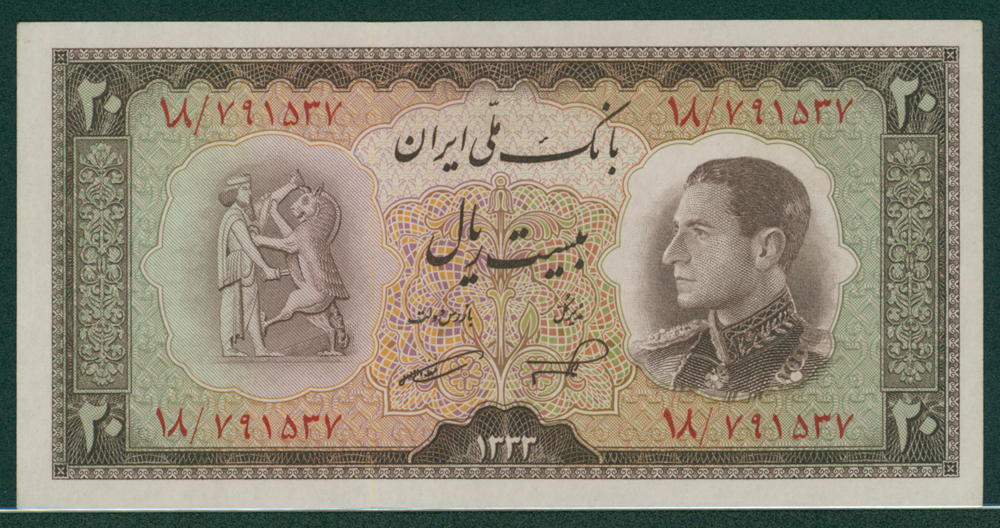 Iran 1954 20r Shah Pahlavi