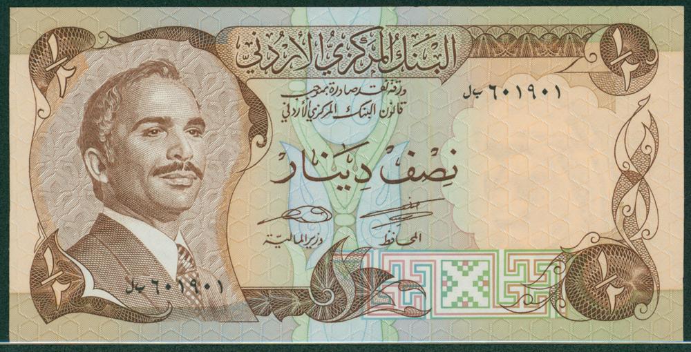 Jordan 1975-92 ½ Dinar