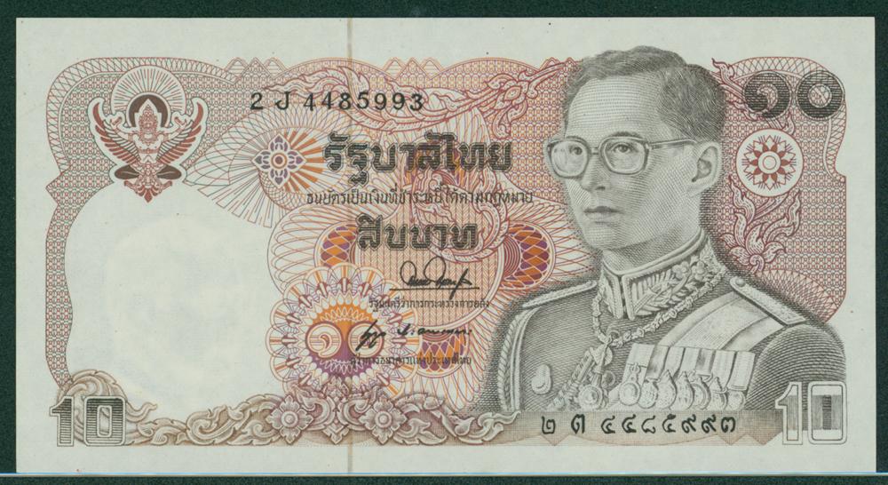 Thailand 1995 10 Bhat