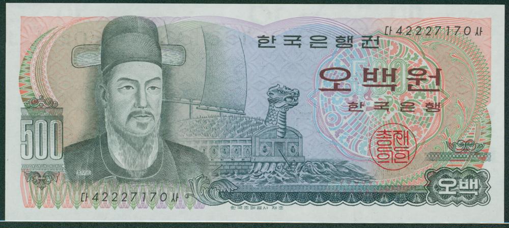 South Korea 1973 500 Won